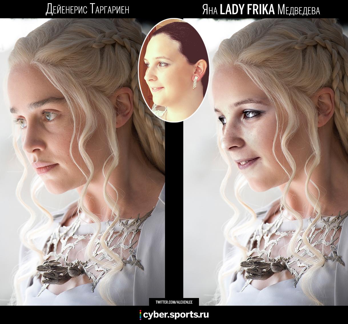 Яна Lady Frika Медведева