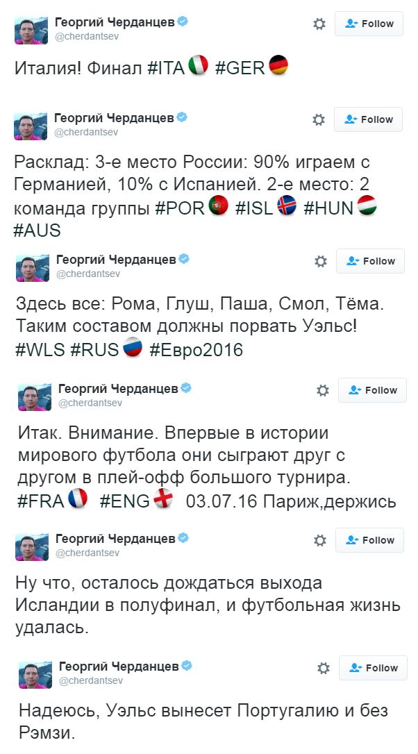 Георгий Черданцев предсказал выход сборной Франции в финал Евро-2016