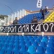 болельщики, высшая лига Беларусь, БАТЭ, Динамо Минск