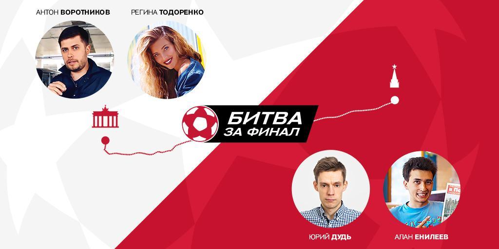 Москва - Берлин. Итоги конкурса - Заводной апельсин - Блоги - Sports.ru