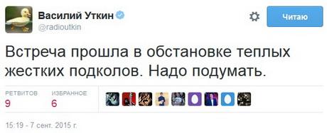 Василий Уткин встретился с Тиной Канделаки