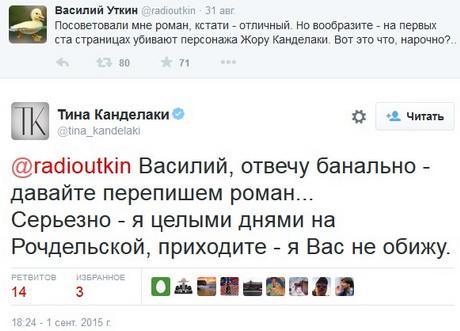 Тина Канделаки: Василий, давайте перепишем роман. Приходите