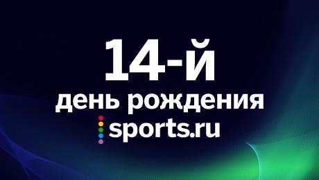 Sports.ru – 14 лет
