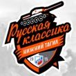 Спутник, Южный Урал, ВХЛ, Русская классика ВХЛ, игровая форма