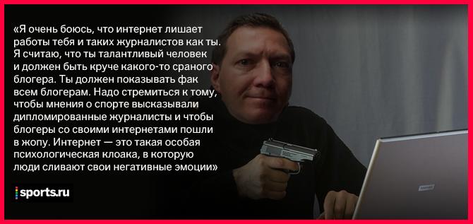 Русский спорт против интернета