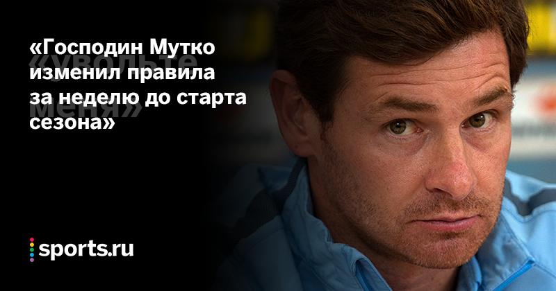 Зенит, премьер-лига Россия, фото, Андре Виллаш-Боаш