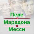 Лионель Месси, Диего Марадона, Пеле