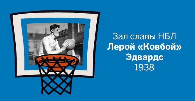 НБА, НБЛ, Среднезападная Баскетбольная Конференция, Зал славы, Лерой Эдвардс