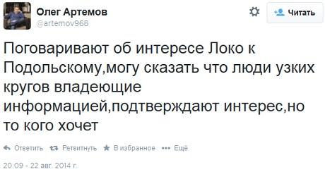 «Локомотив» возобновил интерес к Подольски