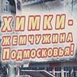 Роман Березовский, Александр Тарханов, Барсег Киракосян, Химки, ФНЛ