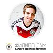 Филипп Лам, Сборная Германии по футболу