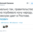 Евгений Салахов, Максим Ковтун, Роман Широков, Александр Колобнев