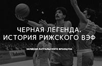 ВЭФ, Единая лига ВТБ
