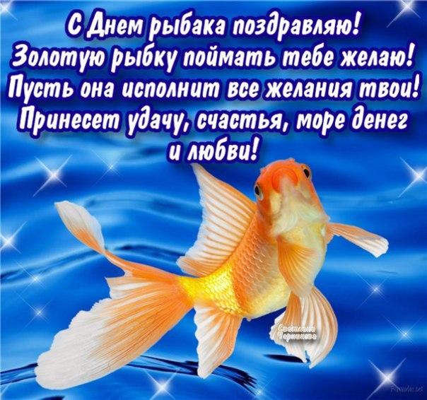 Поздравления рыбакам в день рождения