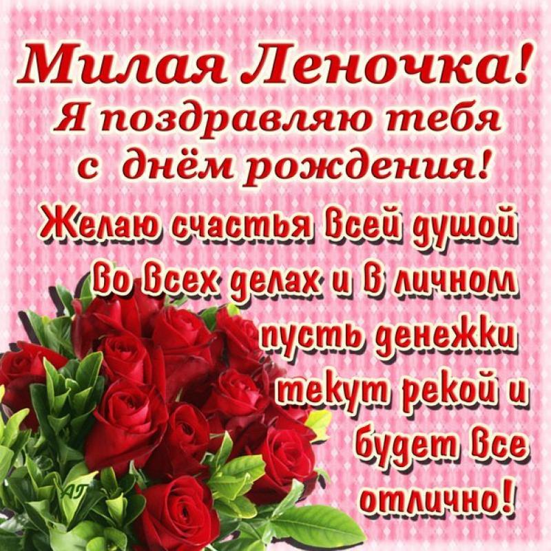 Поздравления елене день рождения