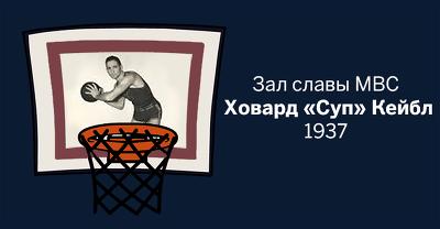Зал славы, Среднезападная Баскетбольная Конференция, Суп Кейбл