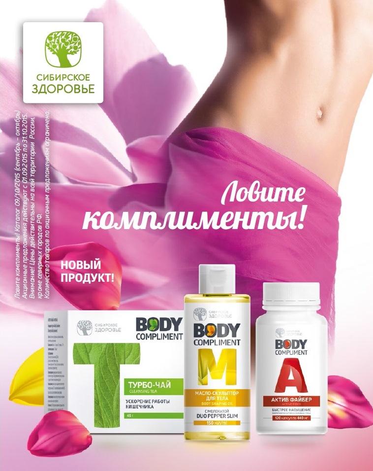 Как похудеть с продукцией сибирское здоровье