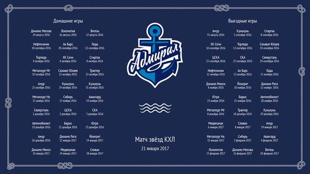 Локомотив календарь 2017