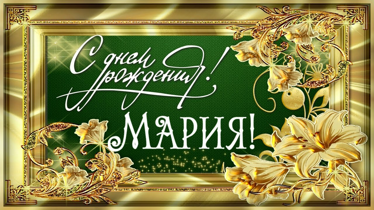 Поздравления марии с днем рождения музыкальные
