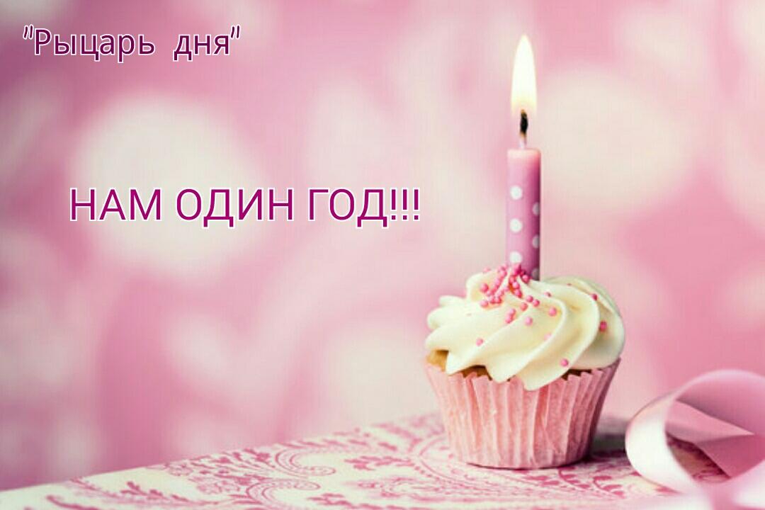 Поздравления с днем рождения со вкусом