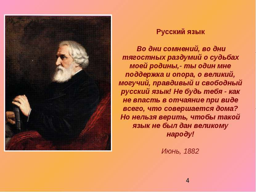Великий русский человек стих