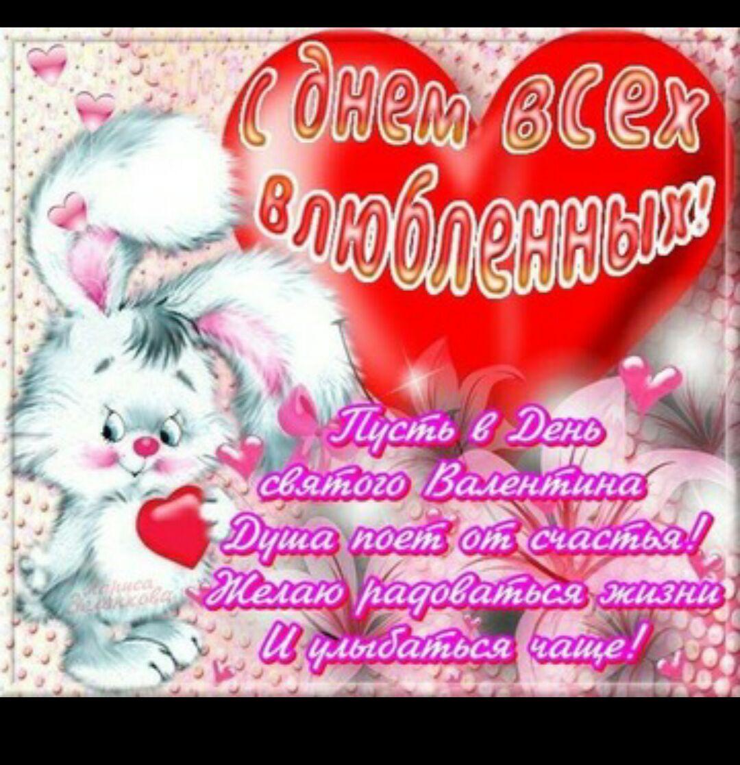 Короткие поздравления с Днем святого Валентина - Поздравок