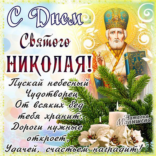 Поздравить с днем святого николая чудотворца друзей