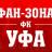 Фан-зона ФК «Уфа»