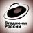 Russian stadiums