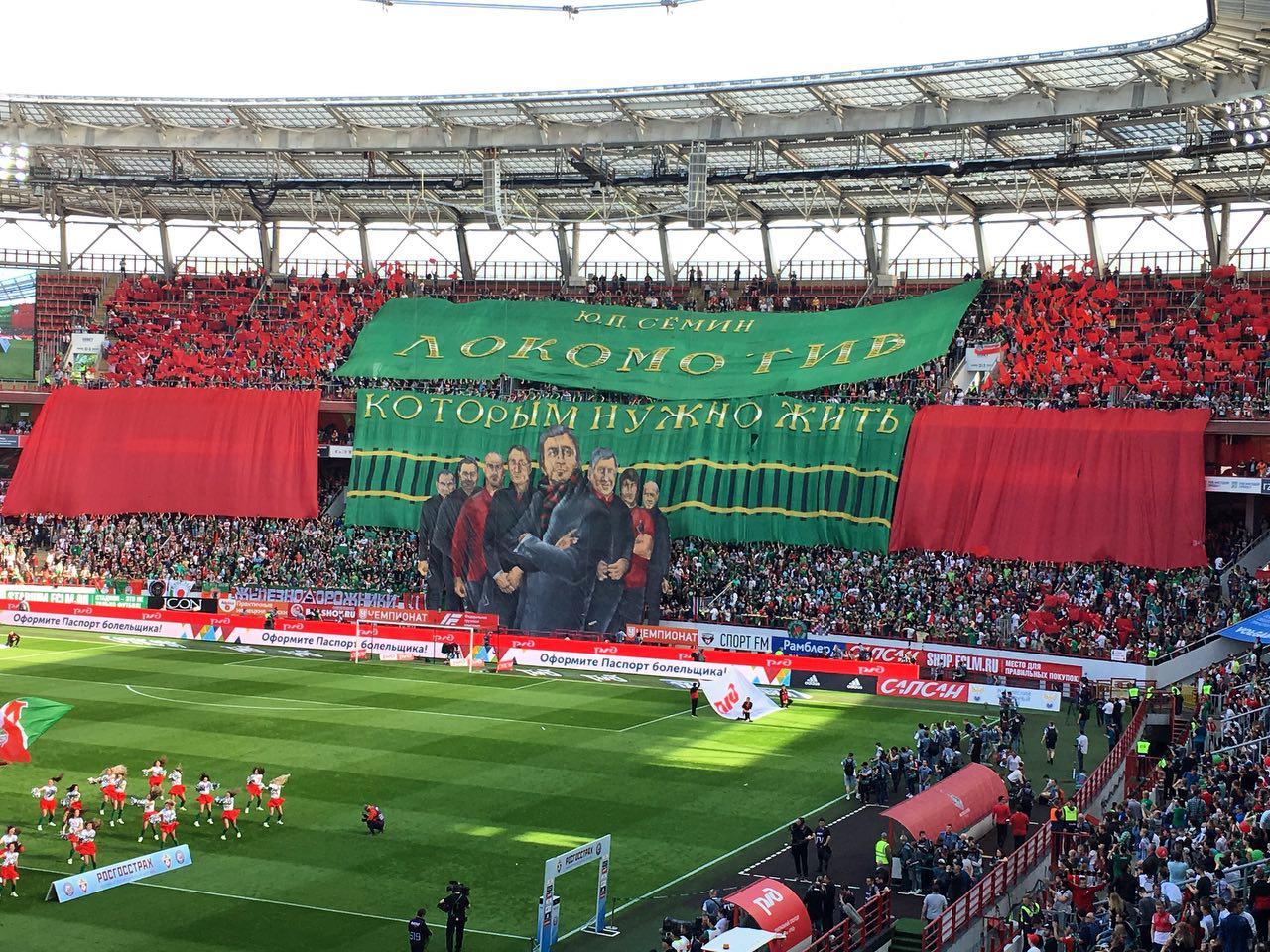 Банер болельщиков Локомотива, посвященный команде и Семину