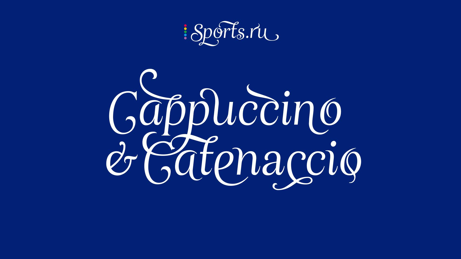 Роналдиньо, Барселона, Висенте Дель Боске, Лионель Месси, Подкаст Cappuccino & Catenaccio