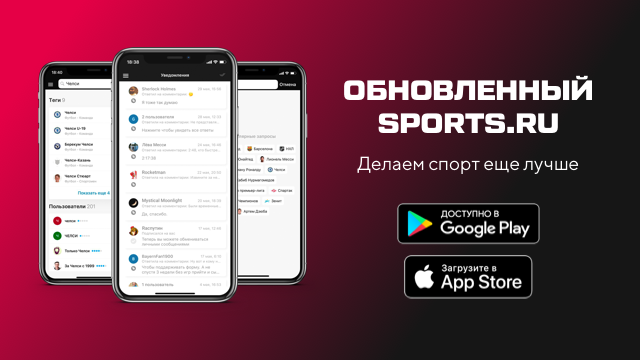 Sports.ru, мобильные приложения, натив