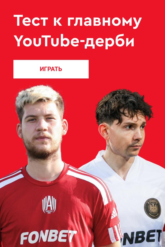 «Амкал» или 2Drots: за кого играл этот футболист? Тест к главному дерби YouTube