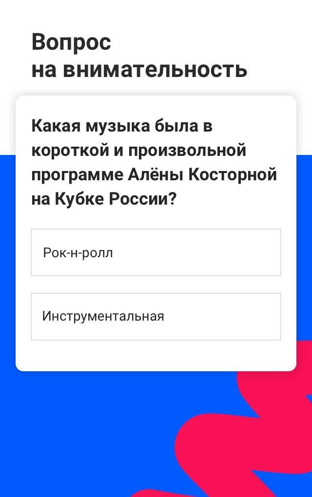 Реванш Косторной в финале Кубка России: с новой программой она будет спасать карьеру в олимпийский сезон