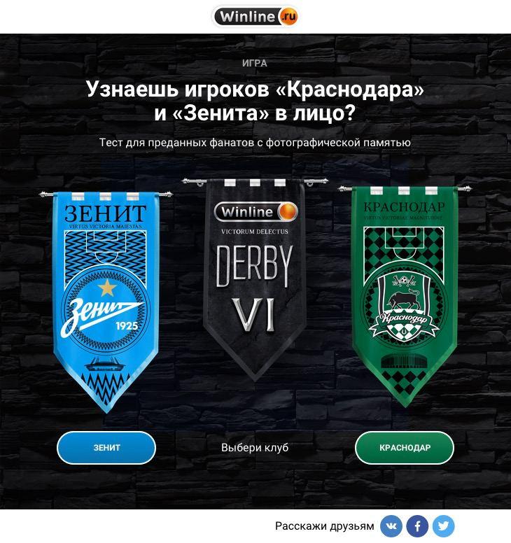 Узнаете в лицо футболистов «Зенита» и «Краснодара»? Тест для внимательных болельщиков