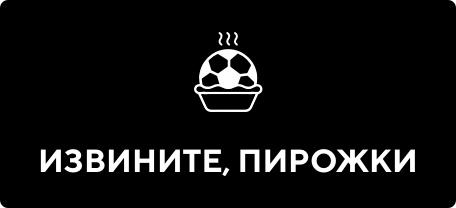 Все выпуски подкастов Sports.ru