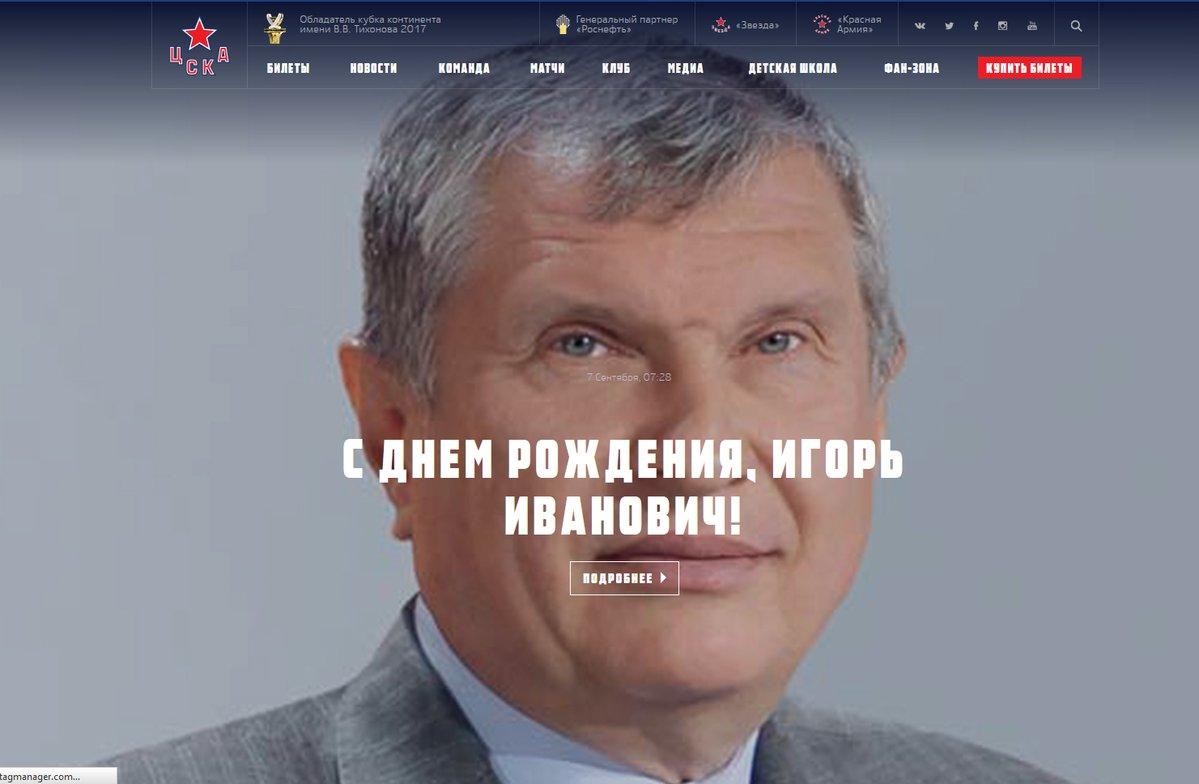 Амур, СКА, ЦСКА, Сибирь, Владимир Герасимов, КХЛ