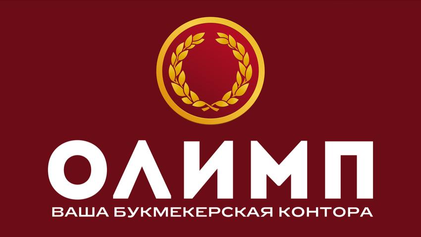 Букмекерские конторы олимп онлайн [PUNIQRANDLINE-(au-dating-names.txt) 62