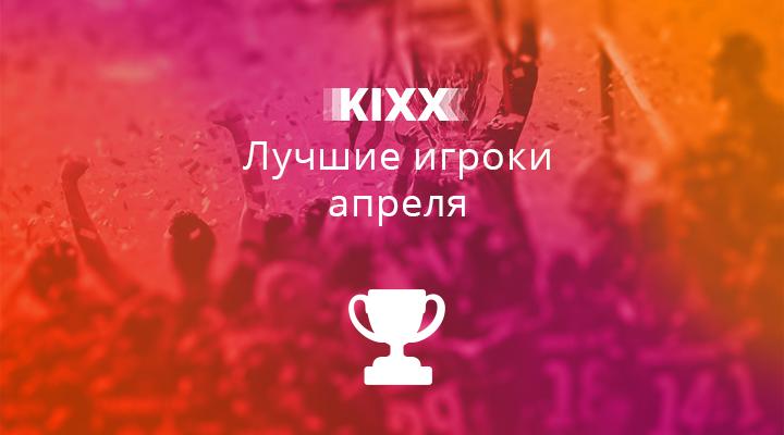 Kixx, Чемпионат Галактики, рейтинги