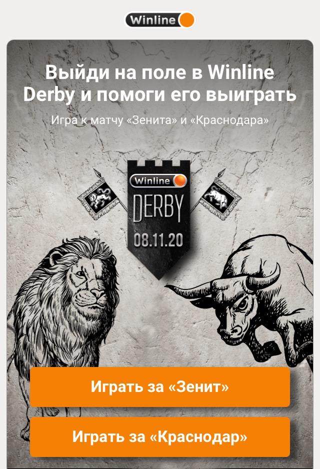 Выйди на поле в матче «Зенита» и «Краснодара» и помоги своей команде победить! Игра к Winline Derby