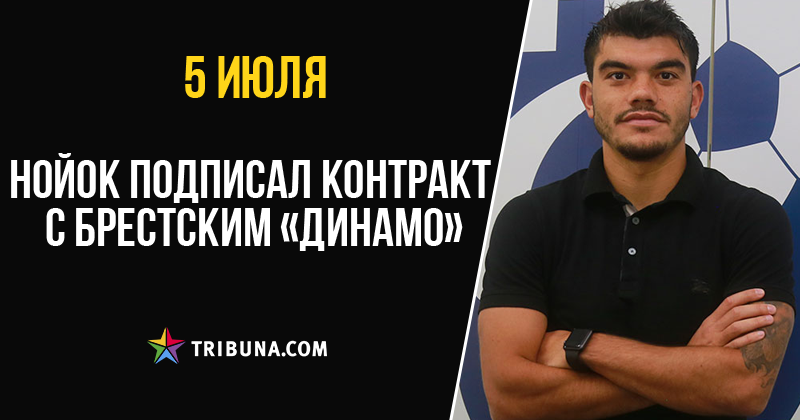 Нойок— игрок Динамо-Брест