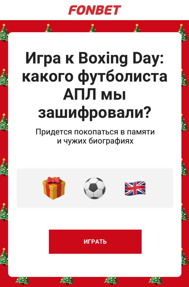 Игра к Boxing Day: какого футболиста АПЛ мы зашифровали в картинках?