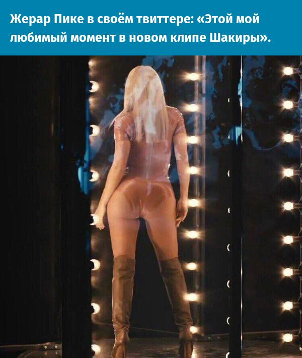 pevitsa-shakira-eroticheskoe-foto