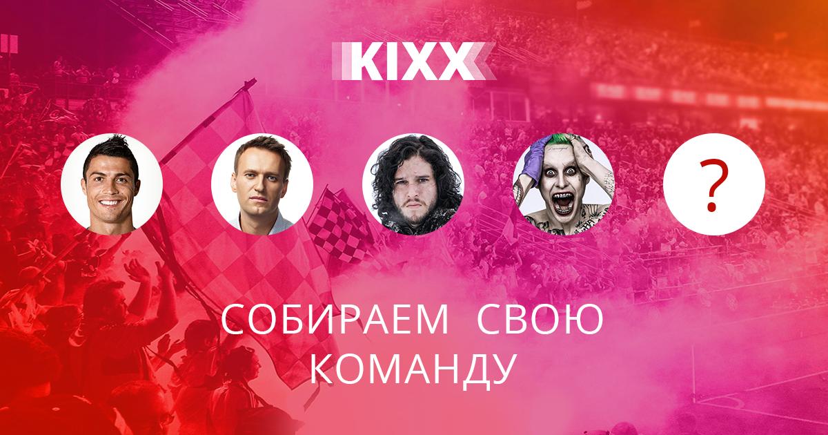 Kixx, fantasy, Арсен Венгер, возможные трансферы