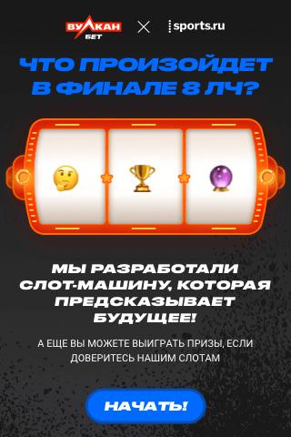 Кто выиграет Лигу чемпионов? Попробуйте угадать в нашей машине предсказаний