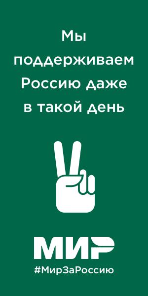 Мы поддерживаем Россию даже в такой день
