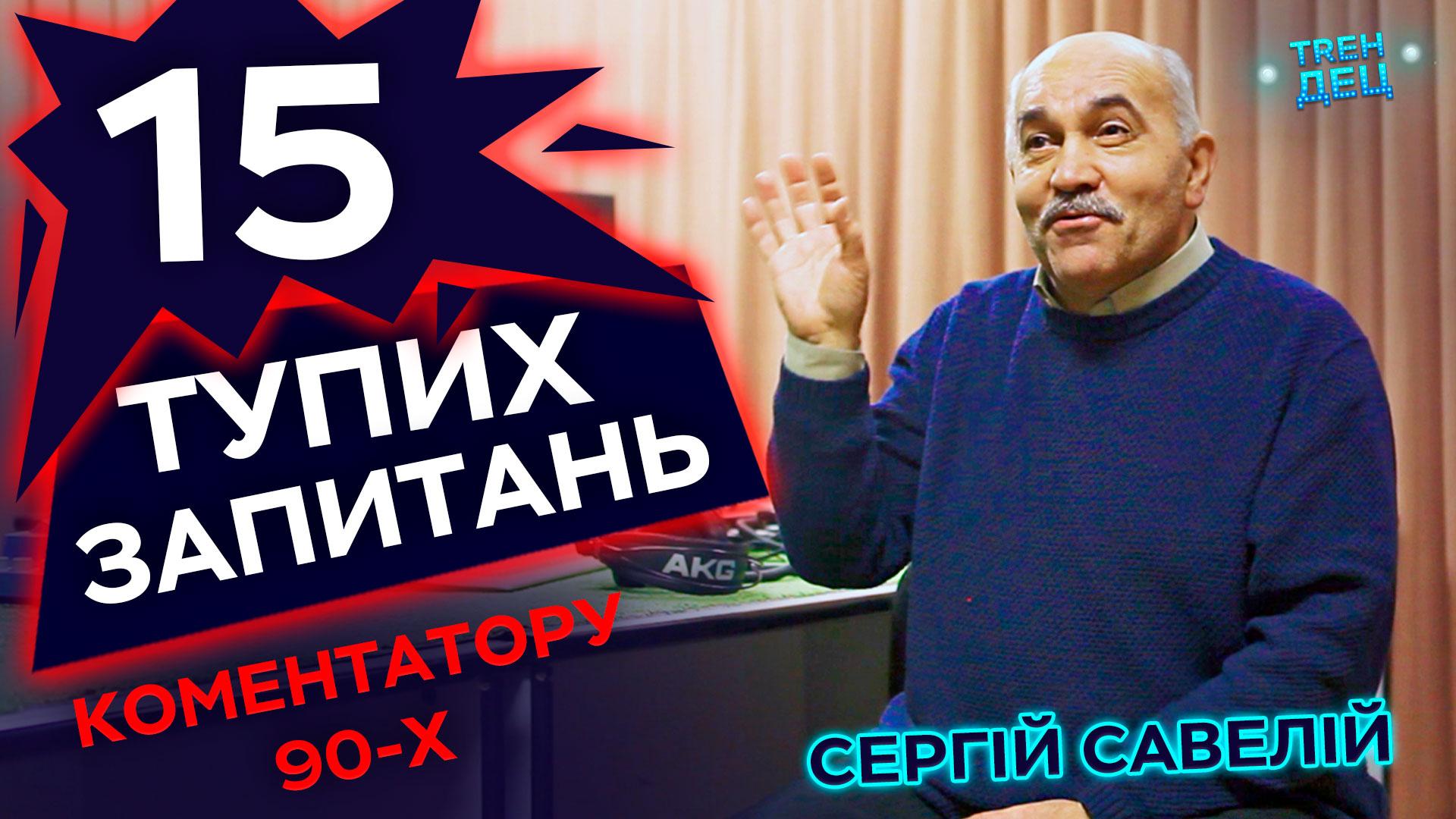 Сергей Савелий, видео, телевидение, Трендец