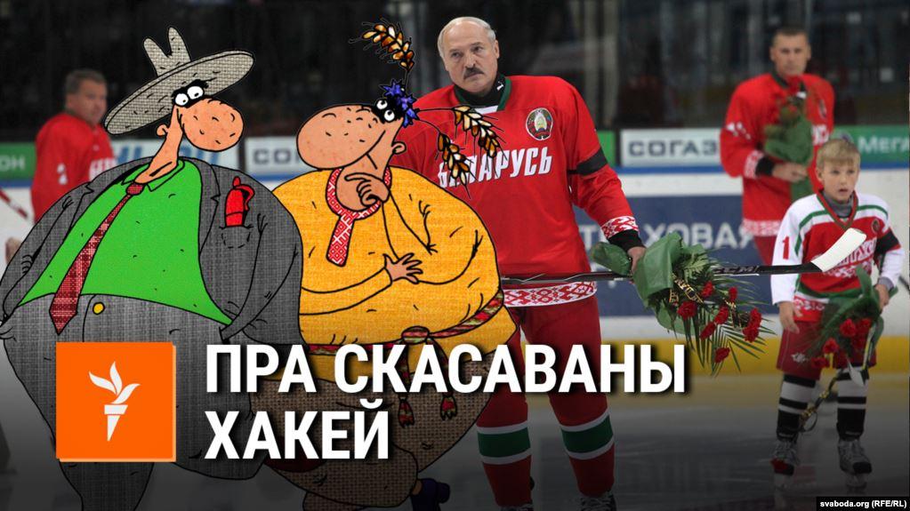 ЧМ по хоккею, Политика, музыка