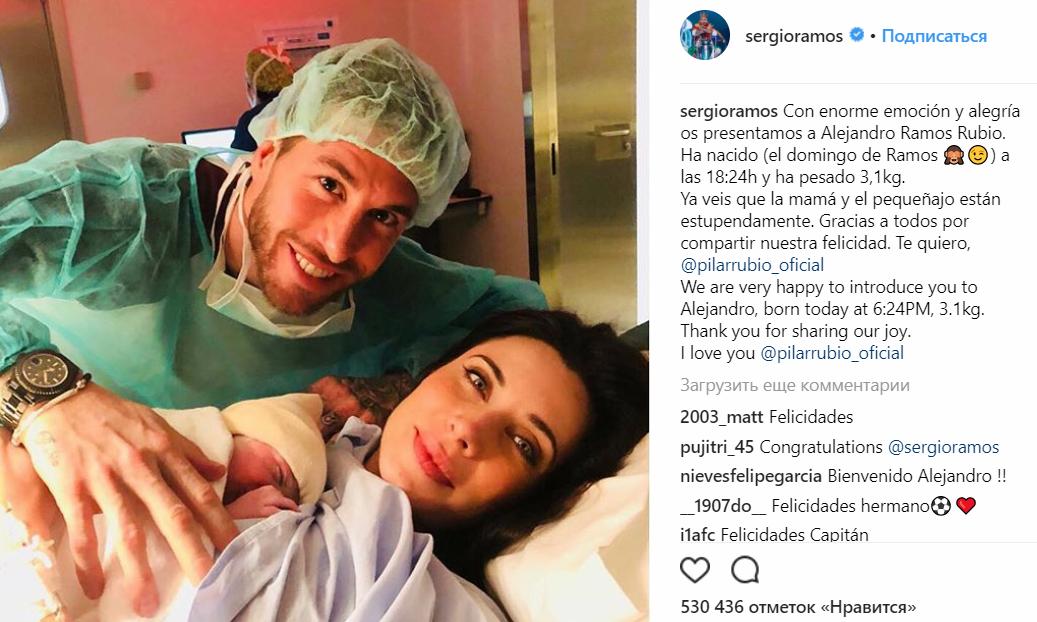 Серхио рамос стал отцом
