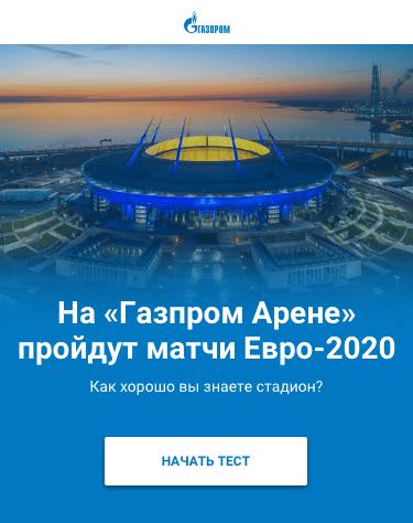 На «Газпром Арене» пройдут матчи Евро. Проверьте, как хорошо вы знаете стадион